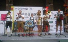 异域风土人情文化 大上海时代广场第3届德国周开幕