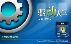 驱动人生新版发布 新增完整网卡驱动版