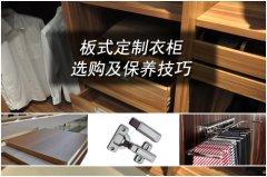 板式定制衣柜选购及保养技巧