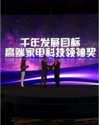卡萨帝获联合国组织认可 当选高端家电科技领袖品牌