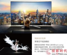 【享受高端追求科技 TCL XESS X1成就客厅新高度】PjTime.COM 行