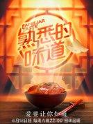 《熟悉的味道》首发海报 汤唯冯小刚亲制美食