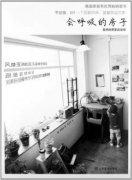 《会呼吸的房子: 自然材质家庭装修》