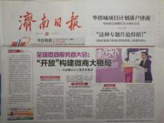 """谁是""""8月8日 山东济南""""的幕后推手"""