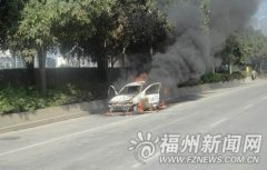 轿车行驶途中自燃 高温天气下车辆更需检修保养