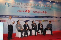 2011移动支付产业年会高端论坛