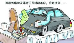冬天汽车保养秘诀,进来看看呗