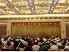 投融家CEO胡德华获2017 中国互联网金融管理创新人物荣誉