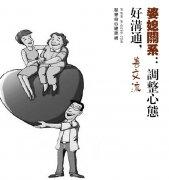 婆媳关系:调整心态,好沟通,善交流 ← 婚姻家庭智慧 ← 智慧身